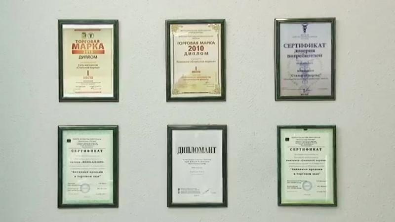 ТМ Стальной Портье. Сертификат доверия потребителей.