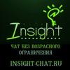 Чат Инсайт ( Insight)