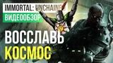 Обзор игры Immortal Unchained