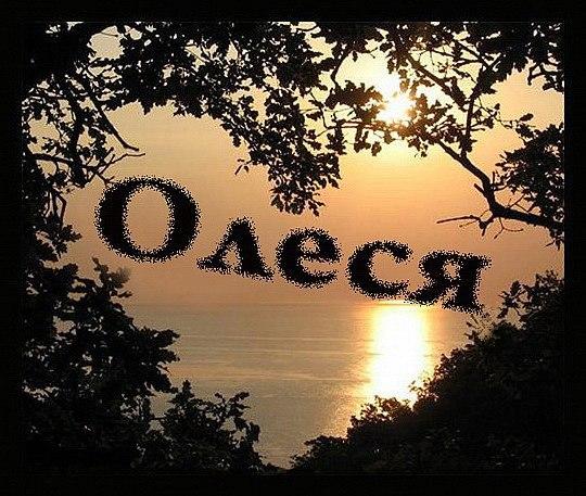 Днем, красивые картинки с надписями олеся
