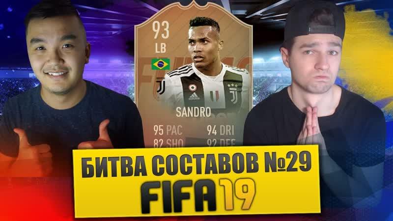 [acoolfifa] FIFA 19 - БИТВА СОСТАВОВ 29 VS FORZOREZOR - FLASHBACK ALEX SANDRO 93