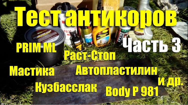 Тест антикоров Раст-Cтоп, Prim ML, Body P981, мастика, автопластилин и др. Часть 3