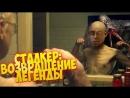 Антишнапс - Загадочная история Бенджамина Сталкера (Stalker_ ВОЗВРАЩЕНИЕ ЛЕГЕНДЫ)