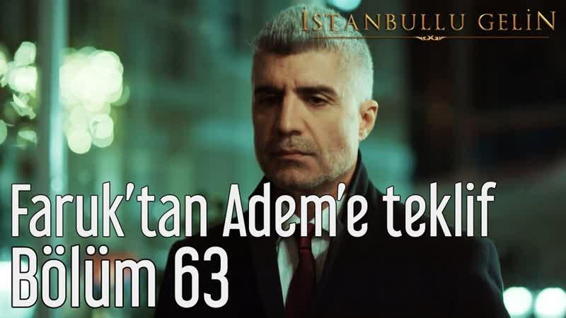 63 Bölüm Faruk'tan Adem'e Teklif