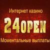 Интернет казино www.24open-casino.com  (гривны,