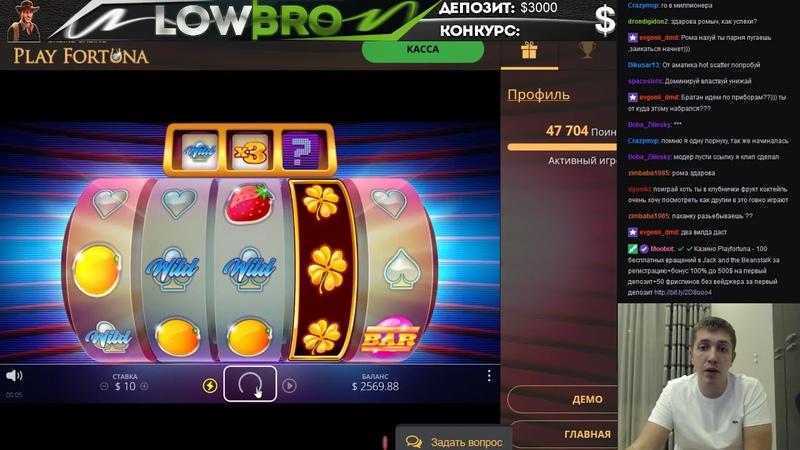 Lowbro Занос х100 в Casino Win Spin