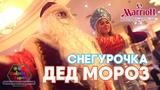 Дед Мороз и Снегурочка на дом Москва 2019. Заказать Деда Мороза