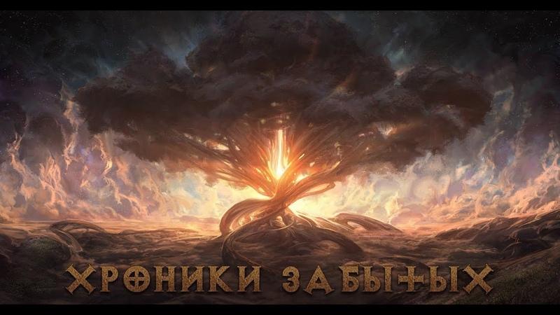Испытание Древних | Хроники Забытых | Эпизод 5 | Подземелья и драконы