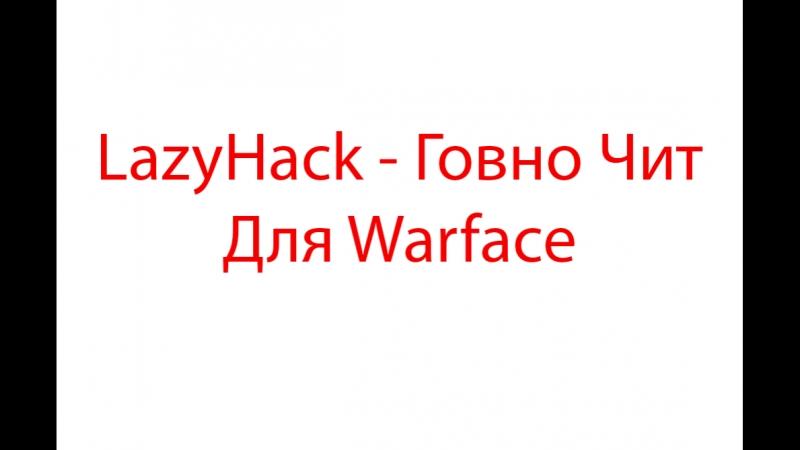 Обзор На Говно Чит Для Warface - LazyHack