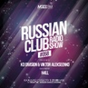 KD Division Viktor Alekseenko - Russian Club 058 (Special Guest Mix By H4ll)