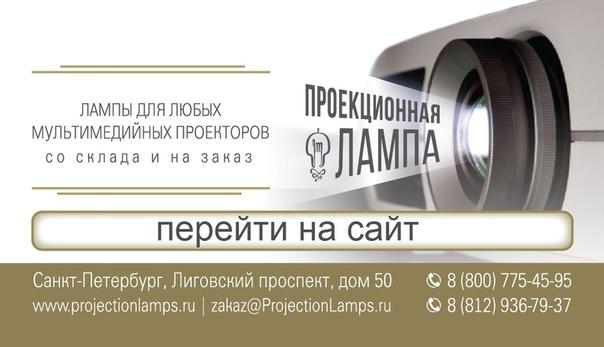 projectionlamps.ru/