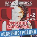 Филипп Киркоров фото #40