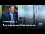 Интервью с Александром Ефремовым
