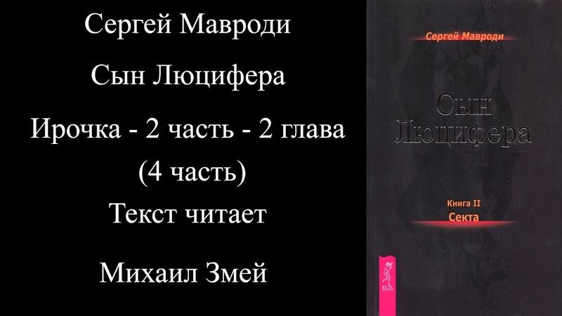 Сергей Мавроди - Сын Люцифера - Ирочка - Часть 2 - Глава 2 (4 часть)