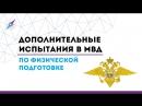 МВД: экзамен по физподготовке для поступающих
