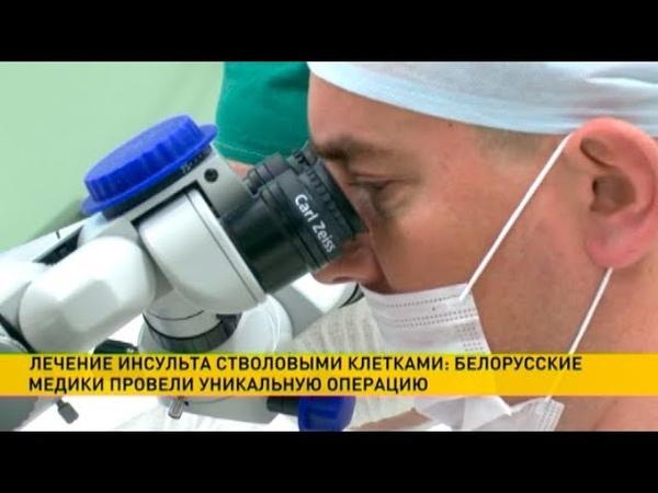 Лечение инсульта стволовыми клетками осваивают белорусские медики