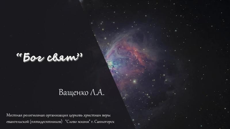Ващенко Л. А. - Бог свят (5 мая 2019 г.)