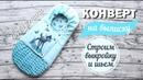 Как сшить конверт для новорожденного на выписку Любимчики