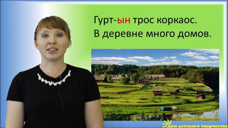 Видеоурок Падежи в удмуртском языке. Часть 2 - Урок 11