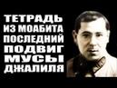 Тетрадь из Моабита. Последний подвиг. Муса Джалиль Герой Советского Союза