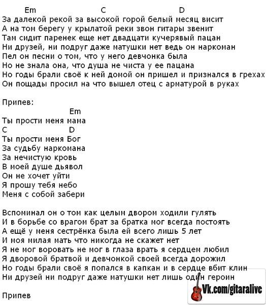 комплекты стас михайлов аккорды песен салаты