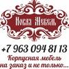 Корпусная НОВАЯ МЕБЕЛЬ на заказ Магнитогорск  ●