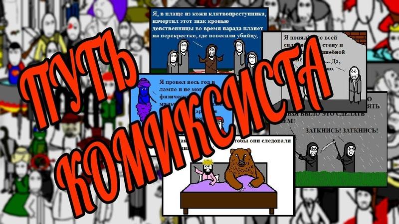 Лекция автора Cynic Mansion Путь комиксиста на фестивал ComXFest 01 12 18