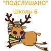 Подслушано школа №6 им.К.Д.Ушинского