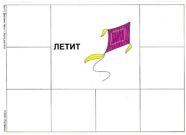 ДЕЙСТВИЯ. Часть 1. Спит, сидит, идет, бежит, летит. Развивающие игры-лото для детей 3-5 лет. Комплект поможет: расширить предметный и глагольный словарь; сформировать умение подбирать к глаголам