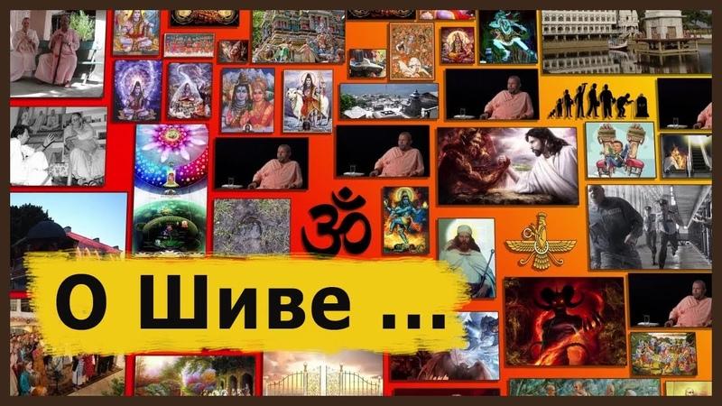 Индуизм о Шиве Авадхут Махарадж