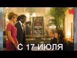 Дублированный трейлер фильма «Безумная свадьба»