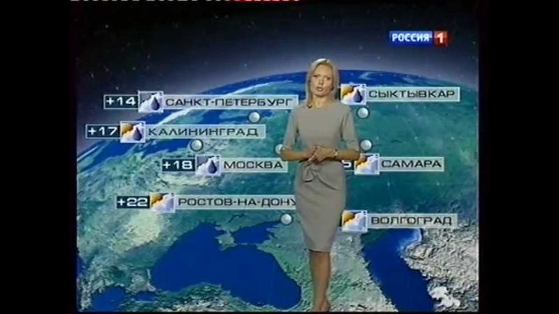Татьяна Антонова /04.10.2012-01.44/Прогноз погоды