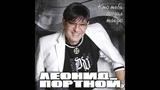 Леонид Портной - Давай разойдемся