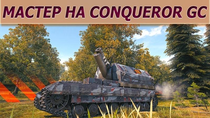 МАСТЕР на Conqueror GC. 5400 урона Основной калибр Медаль Гора.
