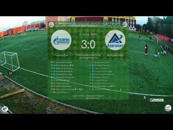 Газпром - Аппрайзер 3:0 III Чемпионат Костромской области (8х8) (02.07.18)