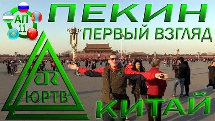 ЮРТВ 2017: Китай. Прибытие в Пекин. Первый взгляд. [№0209]