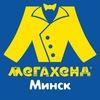 МЕГАХЕНД Минск