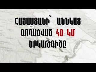 Սիվիլնեթի պատրաստած ֆիլմը, որը կպատմի երկրում կատարված ևս մեկ հսկայական թալանի մասին