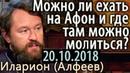 Как теперь быть Православным Можно ли ехать на Афон 20 10 2018 Иларион Алфеев