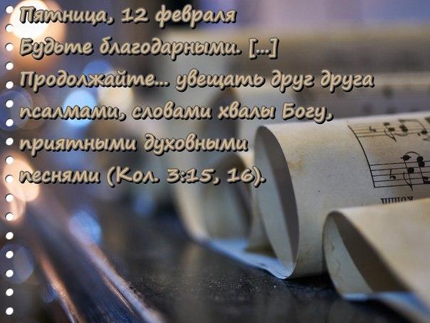 Исследуем Писания каждый день 2016 - Страница 2 KKGPaXBpTDw