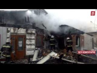 На вулиці Домбровського від вибуху загорівся будинок - Житомир.info