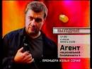 Агент национальной безопасности 4 Сезон.Анонс СТС Март 2004