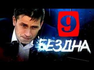 Бездна 9 серия (22.05.2013) Триллер детектив сериал