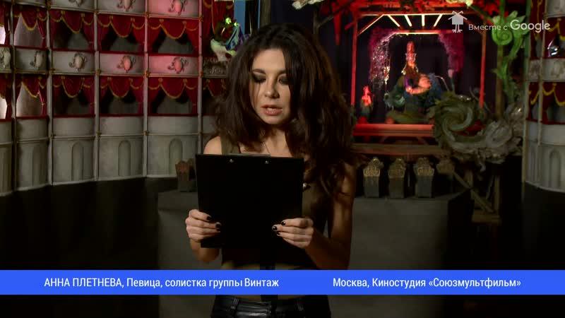 Анна Плетнёва в проекте Google «От мала до велика»