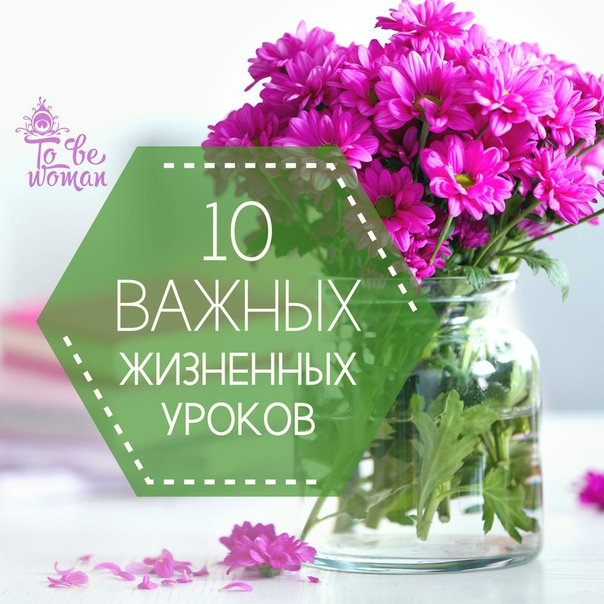 10 важных жизненных уроков