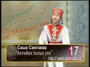 Александра Сангаева «Актюбин hолын усн»