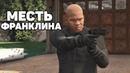 МЕСТЬ ФРАНКЛИНА (GTA 5 MACHINIMA)