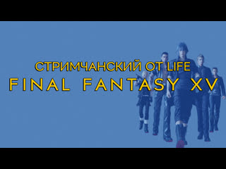 Final fantasy xv - vol 1 - live