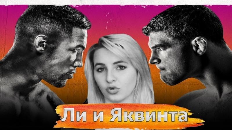 UFC Lee vs. Iaquinta 2 | Прогнозы от Алины