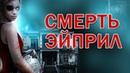 Смерть Эйприл (2012) ужасы, детектив, четверг, кинопоиск, фильмы , выбор, кино, приколы, ржака, топ